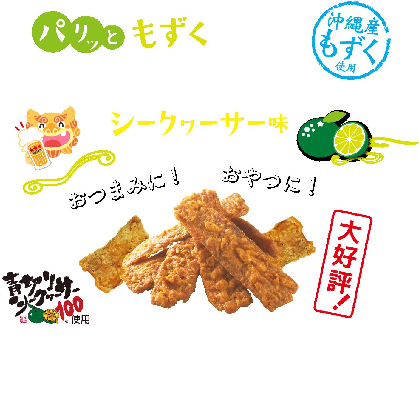 もずく入りイカ天 沖縄産もずくを入れたいか味天のパリッとした食感とシークヮーサーの爽やかな酸味とほのかな苦味がやみつきになるおいしさ!
